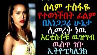 The insider news of Ethiopikalink May 28, 2016