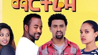 Ethiopian Movie - Martreza Full Movie (ማርትሬዛ ሙሉ ፊልም)2015