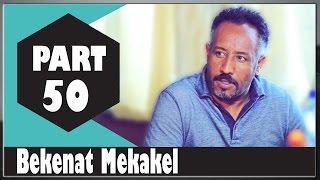 Bekenat Mekakel Part 50 - Ethiopian Drama