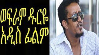 New Ethiopian Movie -Wefram Duriye Full (ወፍራም ዱርዬ) 2015