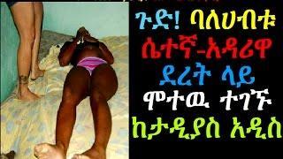 ጉድ! ባለሀብቱ ሴተኛ አዳሪዋ ደረት ላይ ሞተዉ ተገኙ Tadyas Addis News