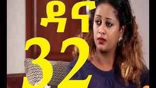 Dana part 32(ዳና ምእራፍ 4 ክፍል 32) New Ethiopian drama 2016