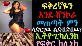 ፍቅረኛዬን እንደሸንኮራ መጠጣት ምን ላድርገዉ ልደብድበዉ Ethiopikalink Love Clinic