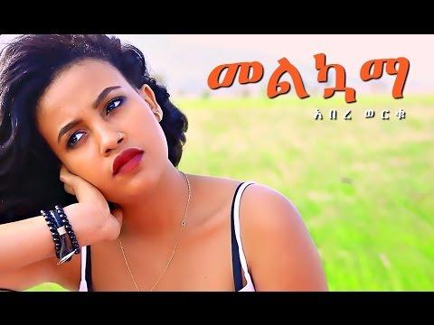 Abe Werku - Melkuama | መልኳማ - New Ethiopian Music (Official Video)