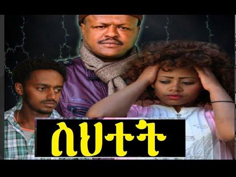 ስህተት Sihetet full Ethiopian movie 2016