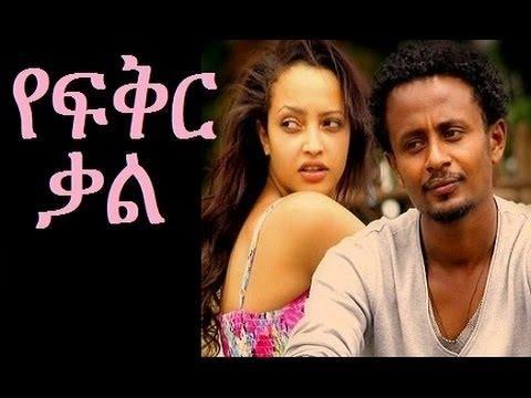 የፍቅር ቃል Yefiker Kal full Ethiopian movie 2016 Low, 360p