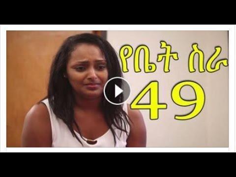 Yebet Sira Part 49
