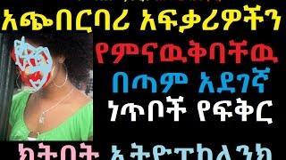 አጭበርባሪ አፍቃሪዎችን የምናዉቅባቸዉ በጣም አደገኛ ነጥቦች የፍቅር ክትባት Ethiopikalink Love Vaccination