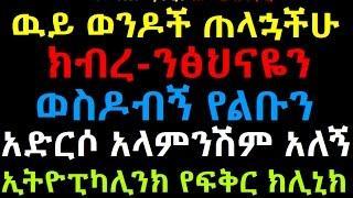 My Boyfriend took my virginity then damps me Ethiopikalink Love Clinic