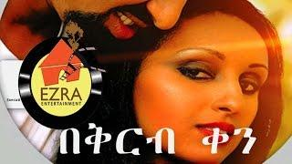Ethiopian Movie Trailer - Hiywot Ena Sak (ህይወት እና ሳቅ) 2015