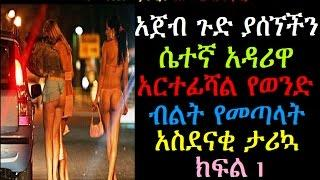 Ethiopia Must Watch and contribute yours Duty Part 22
