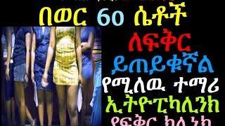 በወር 60 ሴቶች ለፍቅር ይጠይቁኛል የሚለዉ ተማሪ Ethiopikalink Love Clinic
