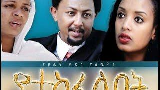 New Ethiopian Movie - Yetekefelebet  Full (የተከፈለበት)  2015