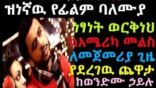 Netsanet Werkeneh {Ethiopian Film Producer} Interview with Sheger FM