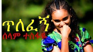 Ethiopian Movie Trailer -  Tilefegn 2015 (ጥለፈኝ ሰላም ተስፋዬ)