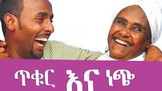 New Ethiopian Movie Trailer - Tikur Ena Nech  (ጥቁር እና ነጭ)