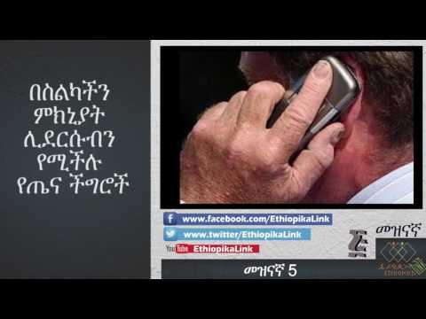 Risks Of Cell Phone Use ,EthiopikaLink
