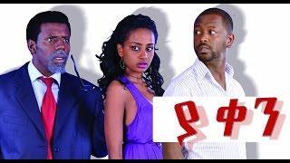 New Ethiopian Movie Trailer - Ya Ken (ያ ቀን) 2015