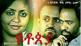 Ethiopian Movies Trailer - Utopia ዩቶጵያ 2015