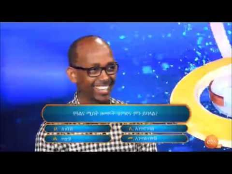 Techtalk With Solomon(Solo Kassa)-እንቆቅልሽ