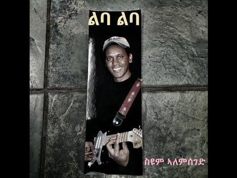 Seyoum Alemseged - Liba Liba  / ልባ ልባ - Classic Ethiopian Tigrigna Music