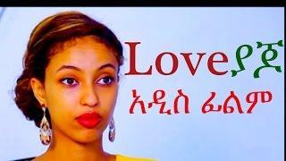 Ethiopian Movie  -  Love Yajo  (ላቭ ያጆ) 2015 Full