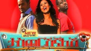 Ethiopian Movie -  Taschershignalesh (ታስጨርሽኛለሽ) 2015 Full