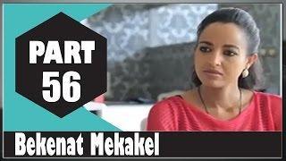Bekenat Mekakel Part 56 - Ethiopian Drama