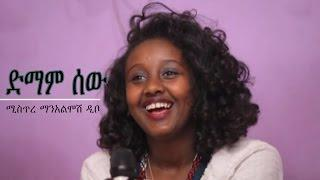 Mistre Manalmosh dibo - Demam Sew (ድማም ሰው) - New Ethiopian Music Video 2016 (official Video)