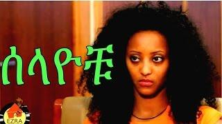 Ethiopian Movie Trailer - Selayochu (ሰላዮቹ) 2015