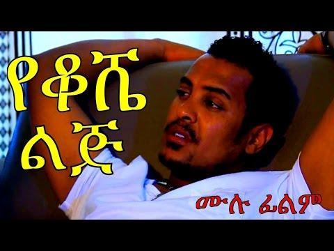 Yekoshe Lij -  Ethiopian Movie - (የቆሼ ልጅ ሙሉ ፊልም) 2016