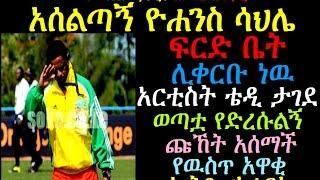The insider news of Ethiopikalink June 11, 2016