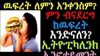 ዉፍረት ለምን አንቀንስም? ምን ብናደርግ ከዉፍረት እንድናለን? Ethiopikalink Infotainment