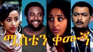 Ethiopian Movie - Misten Kemugne 2015 (ሚስቴን ቀሙኝ)