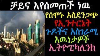 ቻይና እየሰመጠች ነዉ የኢንተርኔት ጉዶችና አስገራሚ እዉነታዎች Ethiopikalink