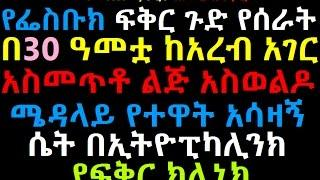 Face Book, Love and Ethiopian Women Ethiopikalink Love Clinic
