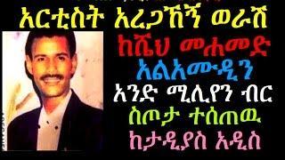 አርቲስት አረጋኸኝ ወራሽ ከሼህ መሐመድ አልአሙዲን አንድ ሚሊየን ብር ስጦታ ተሰጠዉ Tadyas Addis
