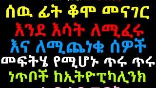 Useful Tips to Overcome Your Fear of Public Speaking Ethiopikalink Edutainment