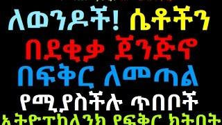 Make a Girl Fall in Love with You Fast Ethiopikalink Love Vaccination