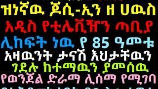 The insider news of Ethiopikalink April 02, 2016