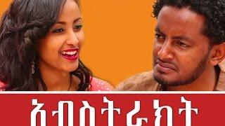Ethiopian Movie  -  Abstract Full Movie 2016 (አብስትራክት ሙሉ ፊልም)