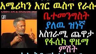 አሜሪካን አገር ዉስጥ የራሱ ቤተመንግስት ያለዉ ዝነኛ አስገራሚ ጨዋታ Ethiopikalink