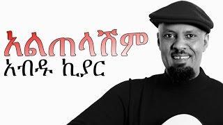 New Amharic Music - Abdu Kiar (አብዱ ኪያር አልጠላሽም) ALTELASHIM 2015