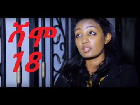 shamo part 18 (ethiopian drama)