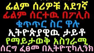 The Latest insider News Ethiopikalink Saturday March 26, 2016