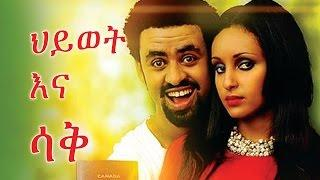 Ethiopian Movie - Hiwot Ena Sak (ህይወት እና ሳቅ) 2015 Full Movie