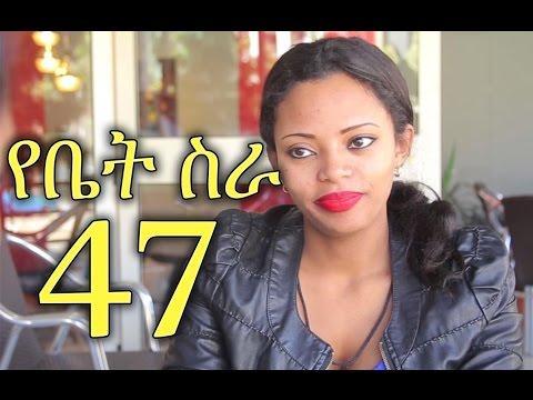 Ethiopia: EBC Drama Series Yebet Sira የቤት ስራ Episode 47