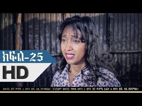 Wazema Drama Part 25 Ethiopian Drama