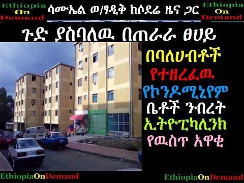 ጉድ ያስባለዉ በጠራራ ፀሀይ በባለሀብቶች የተዘረፈዉ የኮንዶሚኒየም ቤቶች ንብረት Ethiopikalink