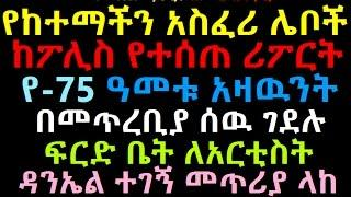 The Latest The insider News of Ethiopikalink Saturday December 12, 2015